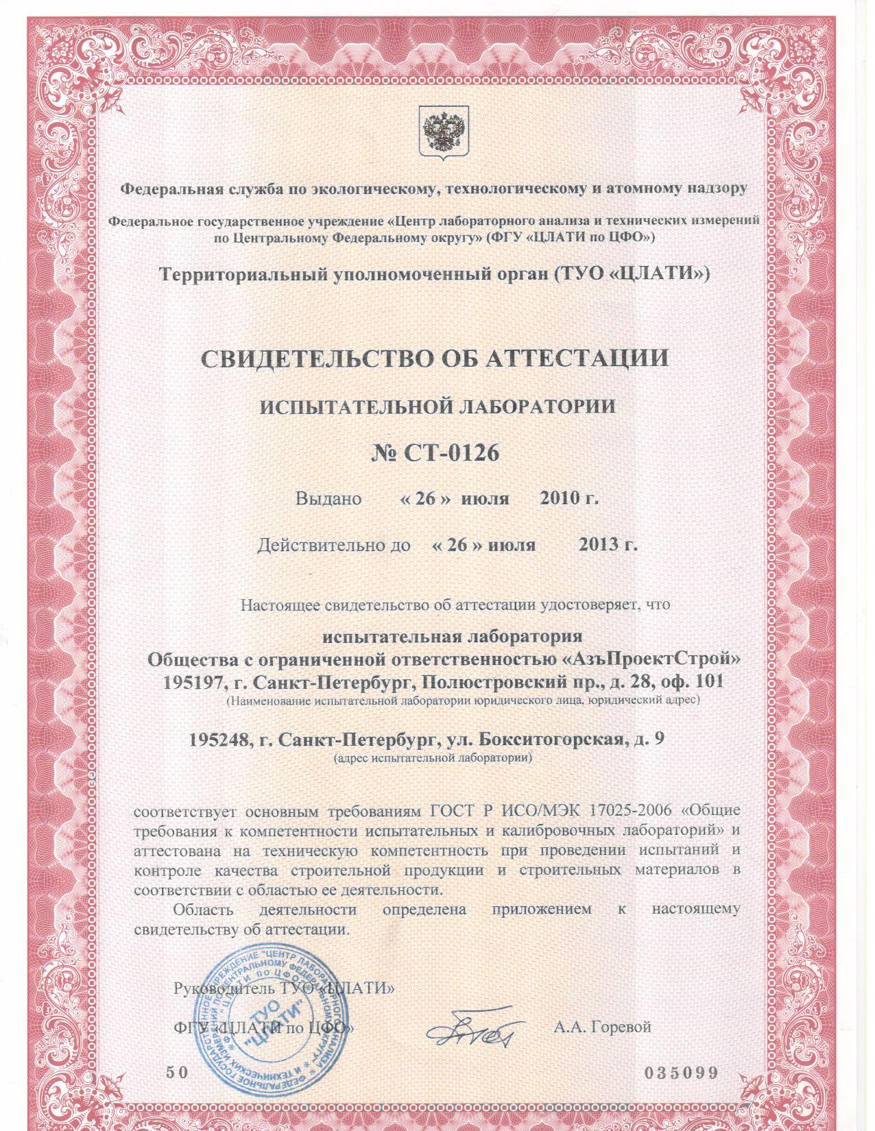 Закон Украины от г. 2297-VI О защите
